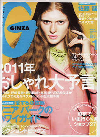 ginza cover